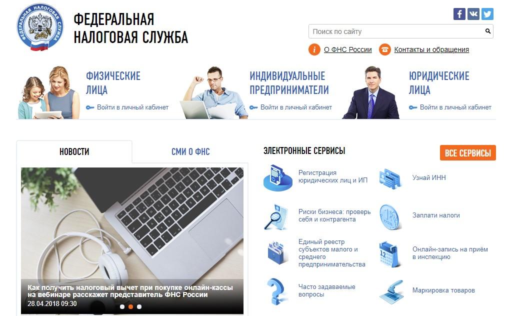 Официальный сайт ИФНС