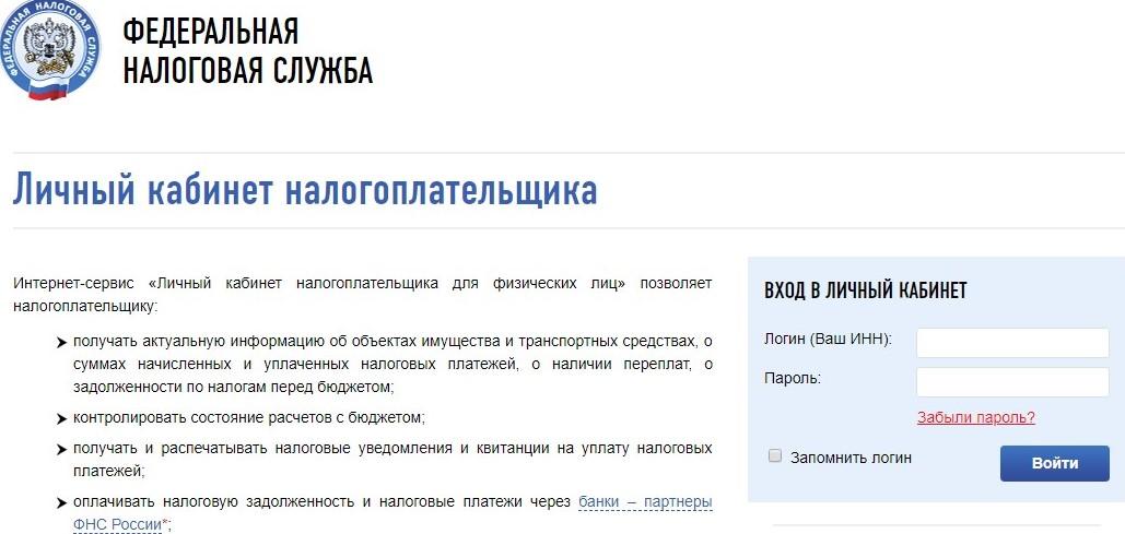 Личный кабинет на сайте ИФНС