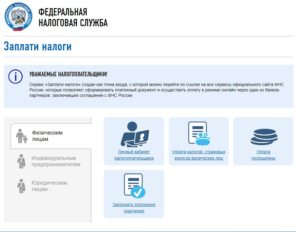 Оплата налога на сайте ИФНС