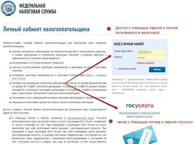 Сайт личного кабинета