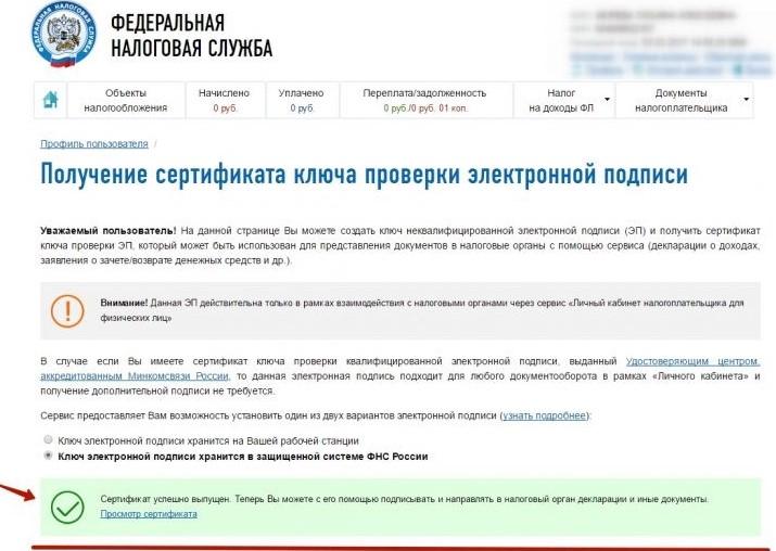 Сообщение о формировании сертификата ЭП