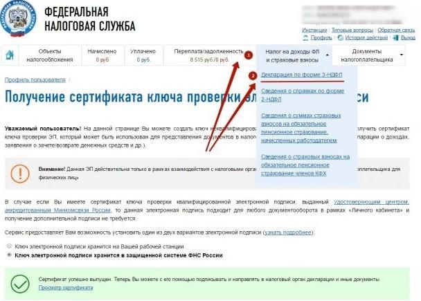 Декларация по ф. 3-НДФЛ