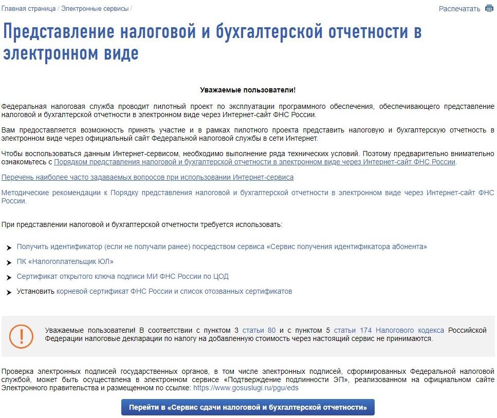 Государственная регистрация на сайте налоговой инспекции