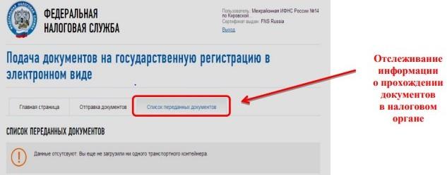 Налогоплательщик ЮЛ