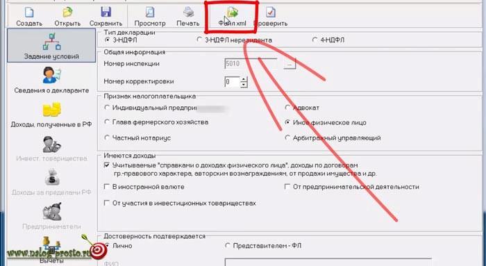 Формирование файла