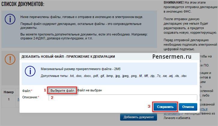Выбор файлового документа