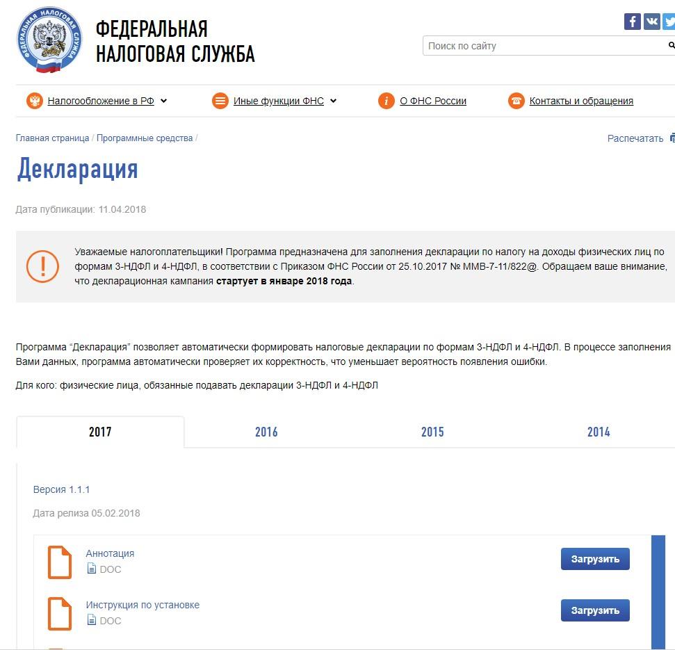 Программа «Декларация» для скачивания с официального сайта ИФНС